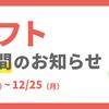 【重要】ケンタッキーフライドチキン電子ギフト 休止期間(12/22~25)のお知らせ