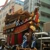 京都祇園祭「2017.7.24 後祭山鉾巡行」