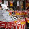 【雑想】コロナ禍が浮き彫りにした経済格差