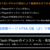 ニコニコ動画のHTML5プレイヤーを使ってみました