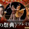 第29回〈バレエの祭典〉ラインナップ一覧 パリオペラ座が「ライモンダ」