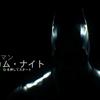 Steam版Batman: Arkham Knightが販売再開、デフォルトで日本語化されている。