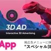 株式会社VRizeの3D ADが「ファミ通App」内に採用!2018年7月1日開始!