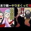【イケメン坊主】日本で唯一ヤリまくりで死刑になった男の話(マンガで分かる)【延命院事件】@アシタノワダイ