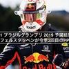 F1 ブラジルグランプリ 2019 予選結果 フェルスタッペンが今季2回目のPP