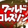 『ワールドプロレスリング観戦記』2018年3月12日放送 ケニー・オメガ 飯伏幸太 vs Cody マーティー・スカル ほか