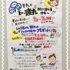 【シルク石けん3点セット】キャンペーン開催中!
