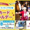 【懸賞】キッザニア東京・甲子園 チケット ANA