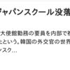 韓国と日本の日韓外交事情−産経の記事から