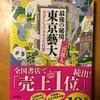 【おばコラム】『最後の秘境 東京藝大 天才たちのカオスな日常』で思わぬ再会!【第117回】