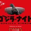 118.5m等身大のゴジラ体験「ゴジラ・ナイト」& 『GODZILLA 決戦機動増殖都市』主題歌「THE SKY FALLS」フルバージョン公開!!