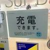 【しかも使いやすい!】Softbankショップがスマホの無料充電サービスやってた!: auとかdocomoもやってるらしい