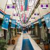 名のない店と透ける絨毯『岐阜駅前・問屋町』