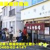 らぁ麺屋飯田商店~2014年11月14杯目~