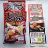 【懸賞応募】丸大  スンドゥプキャンペーン現金3千円当選しました!!