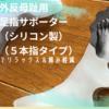 外反母趾用足指サポーター(シリコン製)(5本指タイプ)を使ってリラックス&痛み軽減