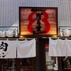【新橋】焼肉ホルモン だるま 新橋本館 : 肉質は高級店・価格は庶民的!全メニュー制覇したらいくらになるのか?
