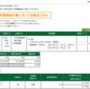 本日の株式トレード報告R3,08,18