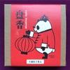 上海 パンダのお土産(KITSCH CHINA キッチュチャイナ)
