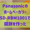 PanasonicのホームベーカリーSD-RBM1001で鏡餅を作った