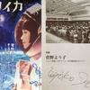 """7月7日に思いを馳せて。菅野よう子ファンにとって伝説のライブ""""タナソニ""""は、いかに凄かったのか?"""