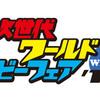 【2017年1-2月】次世代ワールドホビーフェア17Winter開催決定!展示ブース予想と事前準備の持ち物リストについて