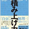 マナブログのマナブさんの本!すごい!