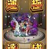 モンスト日記「奈落【運極】達成♪報告」2019/02/01