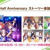 【ウマ娘プリティーダービー RMT】ハーフアニバーサリーの最新情報まとめ Half Anniversary