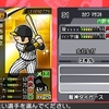【ファミスタクライマックス】虹 金 掛布雅之 選手データ 最終能力 阪神タイガース コーチ