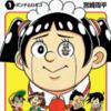 美少女メイドロボ!・・のはずが!?『僕とロボコ』【ジャンプ漫画神拳!!!】