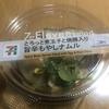 新商品!セブンイレブン『とろっと煮玉子と焼豚入り 旨辛もやしナムル』を食べてみた!
