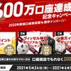 【楽天証券】600万口座開設記念キャンペーン開催。一応エントリーしとこう。