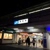 ★JR塚本駅