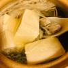 【湯豆腐レシピ】牡蠣ともやし入りの湯豆腐!