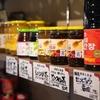 【グルメ】オススメの瓶詰調味料~2021.9.6~