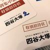 四谷大塚からの招待状