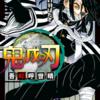 【鬼滅の刃】19巻がヤバイ❗️※ネタバレ注意
