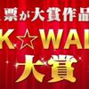 BOOK☆WALKER大賞を勝手にランキング付けてみた(漫画限定)