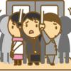 【首都圏版】結構現実的な満員電車をなくす方法を3つ考えてみました。【まだ満員電車で消耗してるの?】