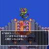 ドラゴンクエストⅢ 冒険の書⑮