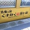 岡山プチ旅行と岡ブロ参加レポート 〜ブログで変わる!普通の会社員の生き方改革〜