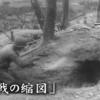 戦後70年の地平から『伊江島での戦闘』 ~ 東洋一の日本軍の基地は島を守っただろうか