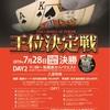 【夕刊フジ杯】ガットショット Day1 明日、開催!