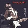 『エリック・クラプトン ー12小節の人生ー』ー ギターで世界と向き合う