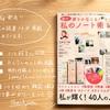 【雑誌掲載のお知らせ】e-MOOK 絶対!夢をかなえる!私のノート術(宝島社)に私の読書ノートが掲載されました。