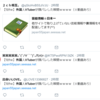 【メモ】 Twitterの相互フォローアカウントの検索スパムと意図的に検索を操作する面倒くさい問題