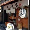 【今週のラーメン1480】 麺屋 土竜 (東京・浜松町) 土竜らーめん