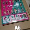 たーのしー!「けものフレンズ BD付オフィシャルガイドブック第3巻」が届きました!