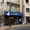 【今週のラーメン2968】 かしわぎ (東京・東中野) 醤油ラーメン 〜華麗なる東中野ブラックラーメン誕生!